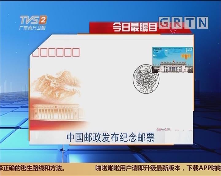 今日最瞩目:中国邮政发布纪念邮票