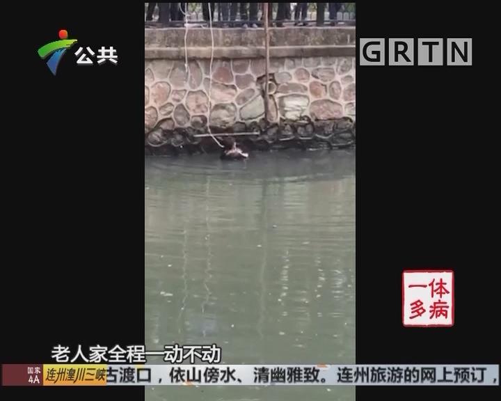 佛山:老人坐在河边突然坠河 众人合力救援