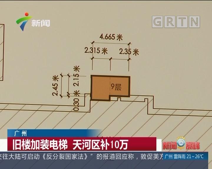 广州:旧楼加装电梯 天河区补10万