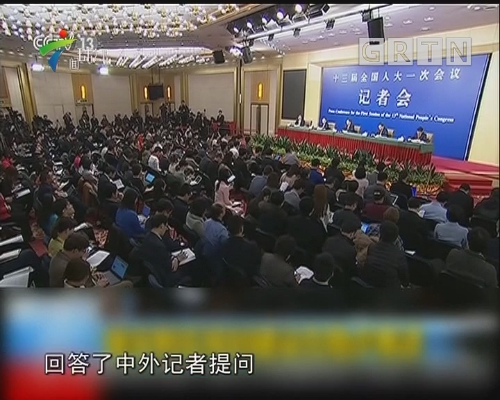 十三届全国人大一次会议记者会