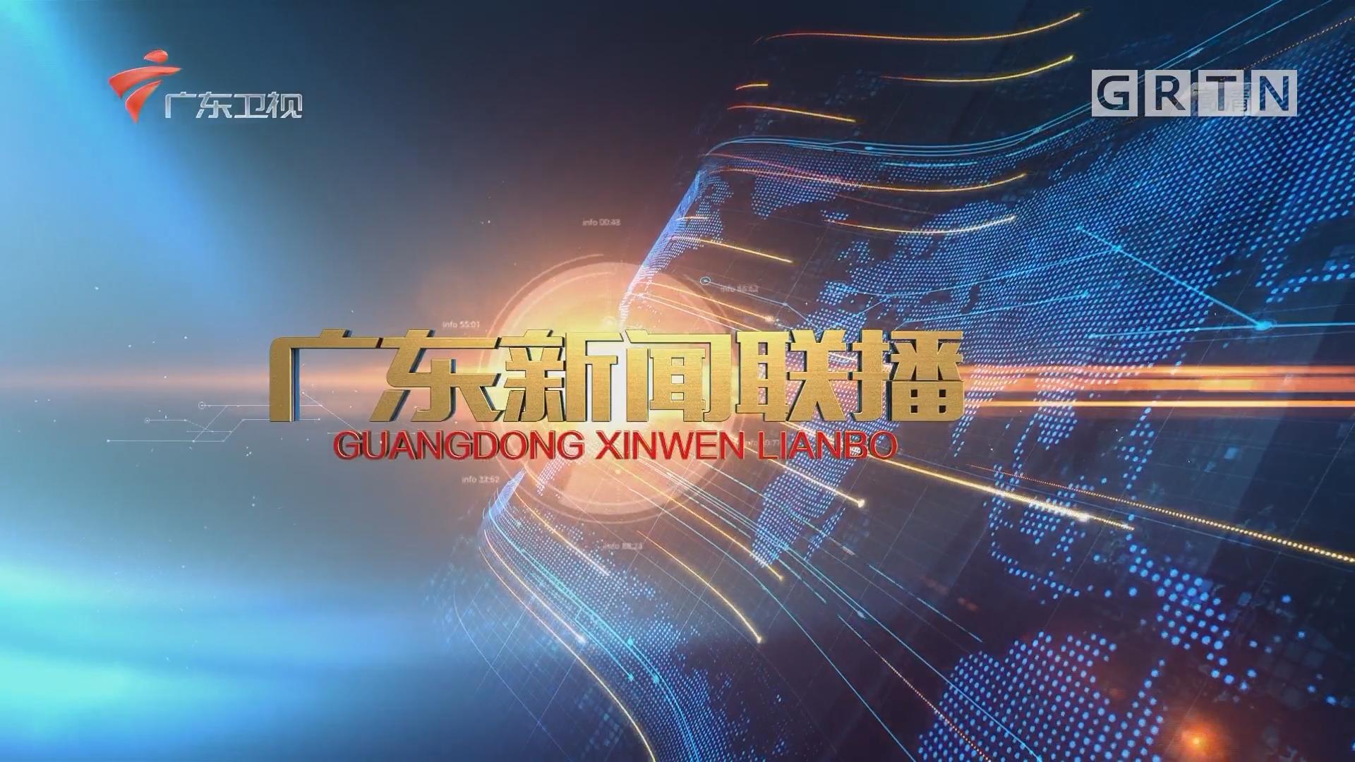 [HD][2018-03-17]广东新闻联播:十三届全国人大一次会议举行第五次全体会议 选举产生新一届国家领导人