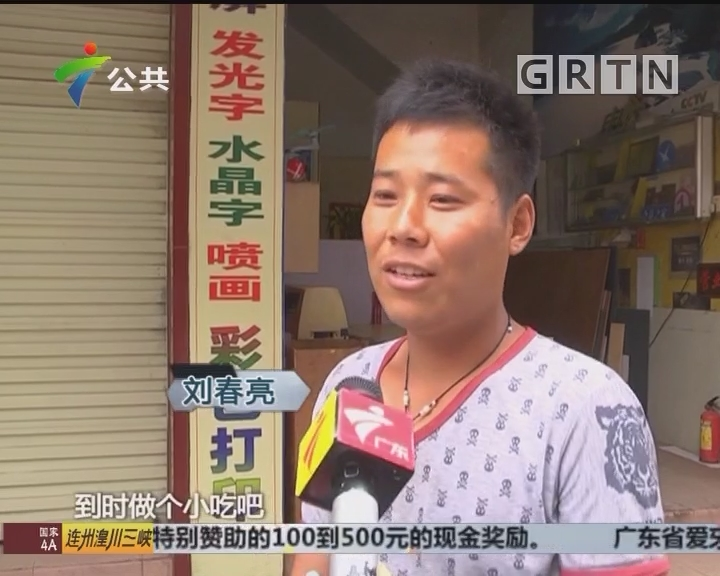 河南男子徒步两千里 赴广州打拼