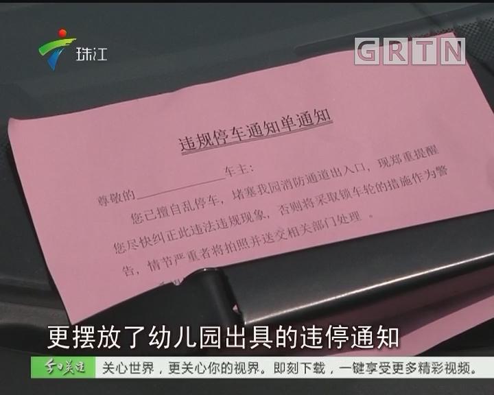 """广州:市政路四车道停三排车 居民出入""""举步维艰"""""""