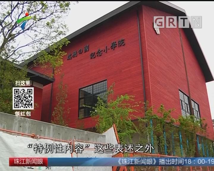 日本财务省承认改写14个森友学园文件