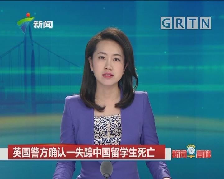 英国警方确认一失踪中国留学生死亡