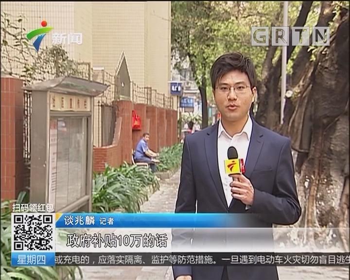 广州海珠区旧楼装电梯拟补贴10万 其他区能否借鉴?