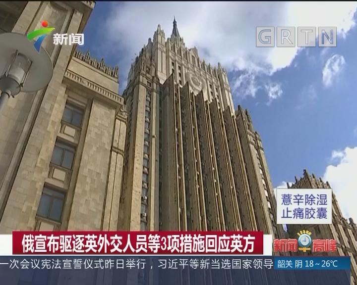 俄宣布驱逐英外交人员等3项措施回应英方