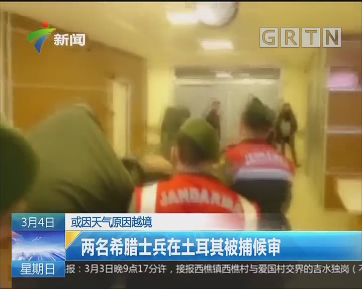 或因天气原因越境:两名希腊士兵在土耳其被捕候审