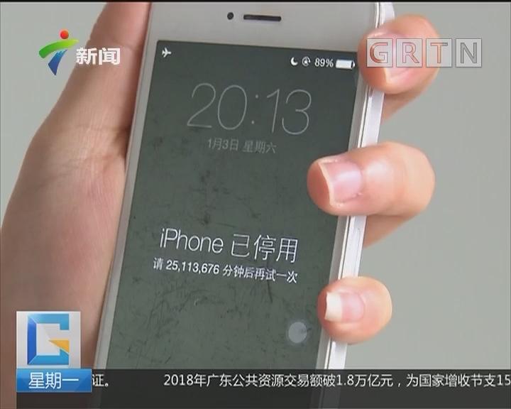 手机信息安全:孩子按错密码 手机竟被停用47年