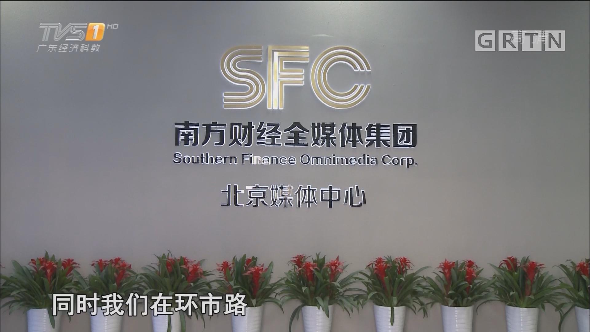 北京时间:厉害了!——记者探营SFC北京媒体中心
