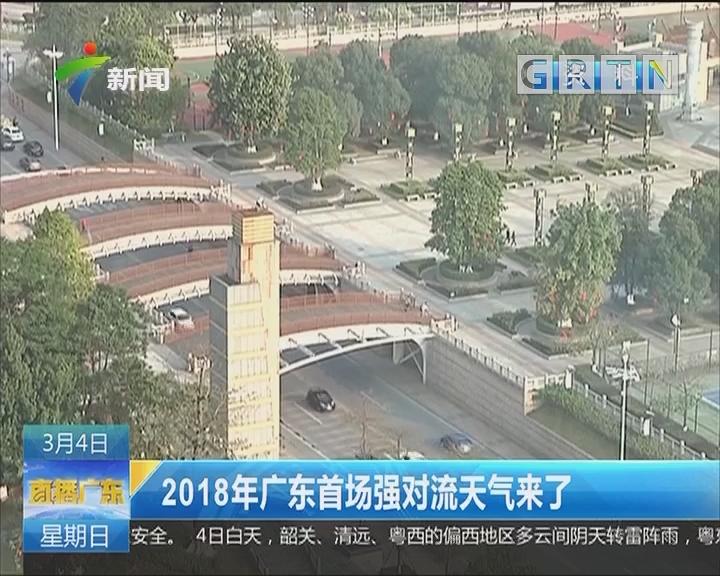 2018年广东首场强对流天气来了