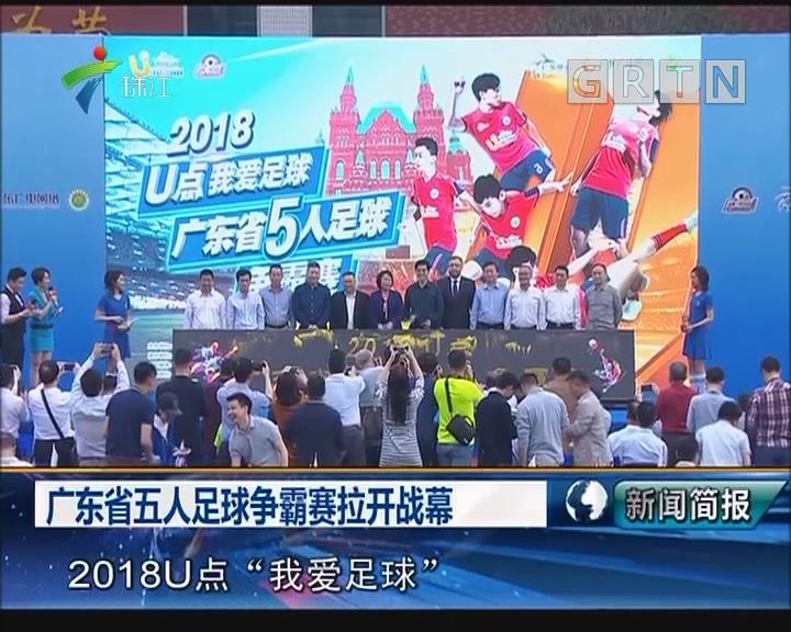 广东省五人足球争霸赛拉开战幕