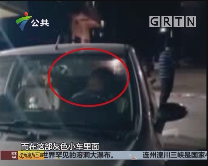 从化:男子进入他人车辆 街坊及时通知车主抓人