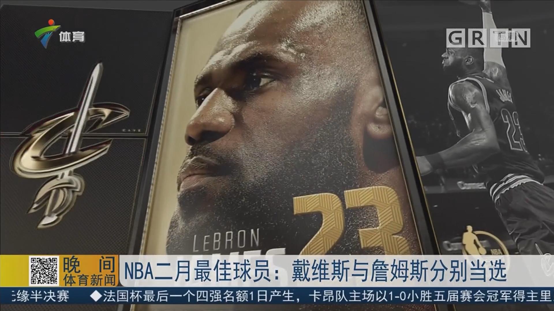 NBA二月最佳球员:戴维斯与詹姆斯分别当选