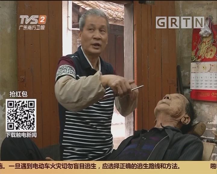 广州番禹化龙:无名理发店 在村里火了45年!