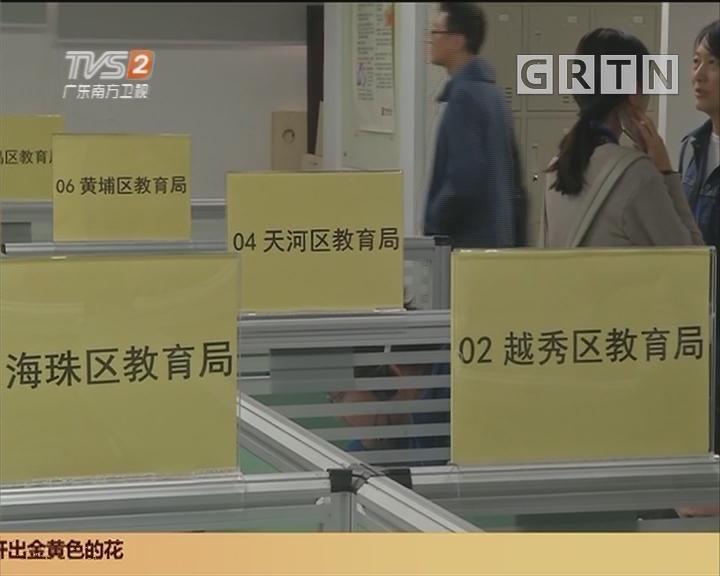 2018广州中考:明起接受报名 提前批增10所公办高中