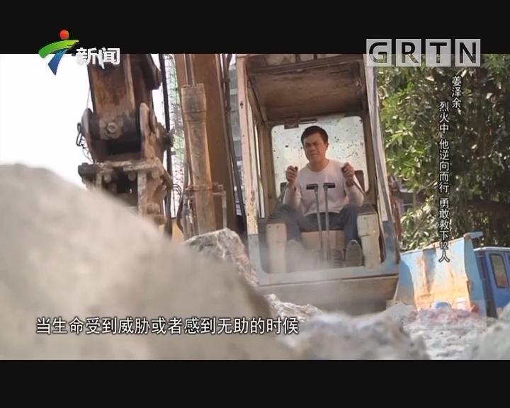 [2018-03-19]社会纵横:姜泽余 烈火中 他逆向而行 勇敢救下12人