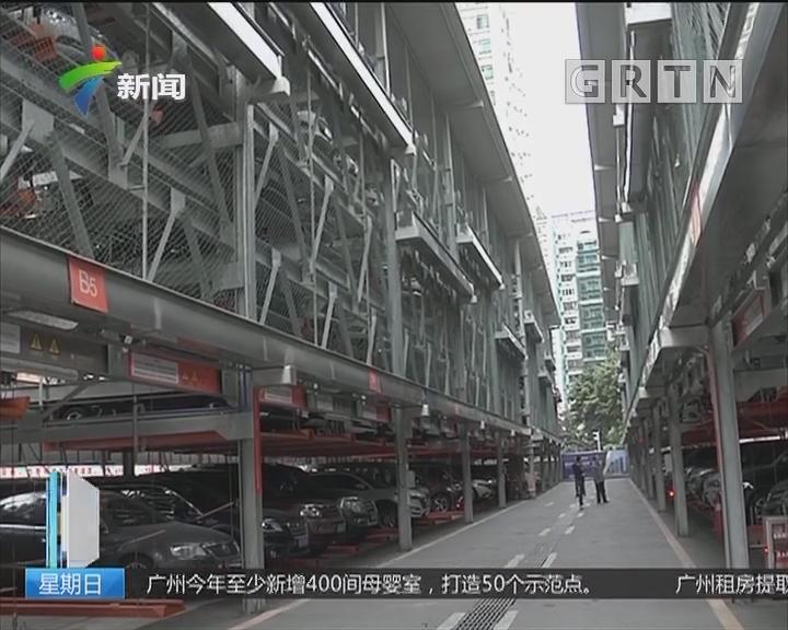 """缓解停车难:广州为投建机械式立体停车设备""""松绑"""""""