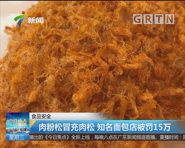 食品安全:肉松粉冒充肉松 知名面包店被罚15万