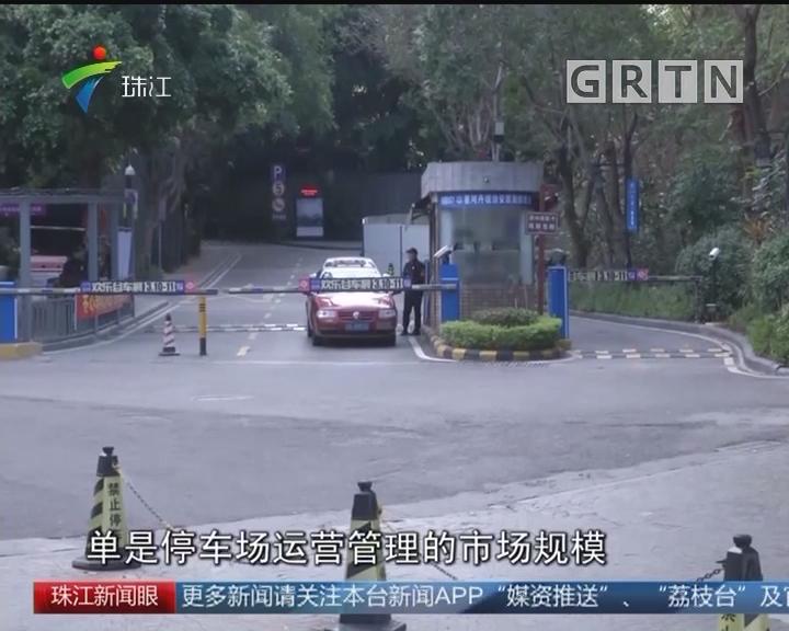 深圳:2020年停车产业市场规模将超500亿元