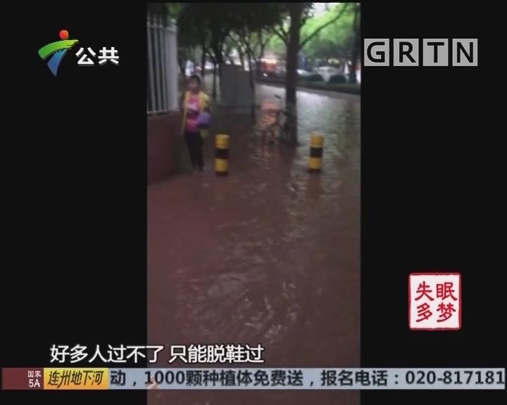 广州:环市东路爆水管 周边街坊受影响