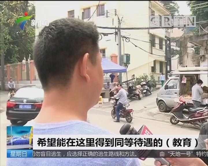 深圳:租房申请学位遇阻 房东坐地起价租客愁