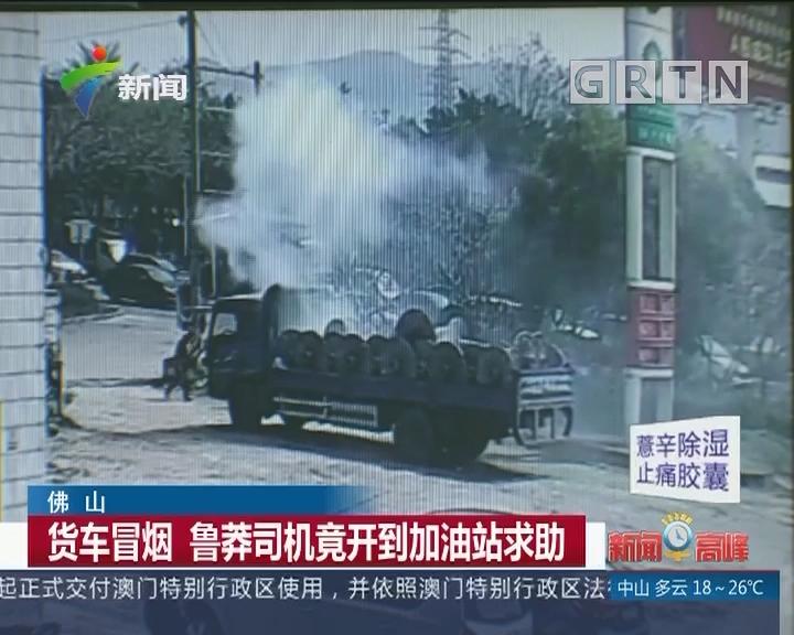 佛山:货车冒烟 鲁莽司机竟开到加油站求助