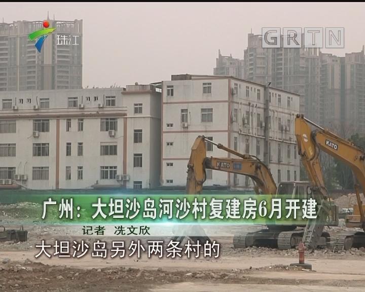 广州:大坦沙岛河沙村复建房6月开建