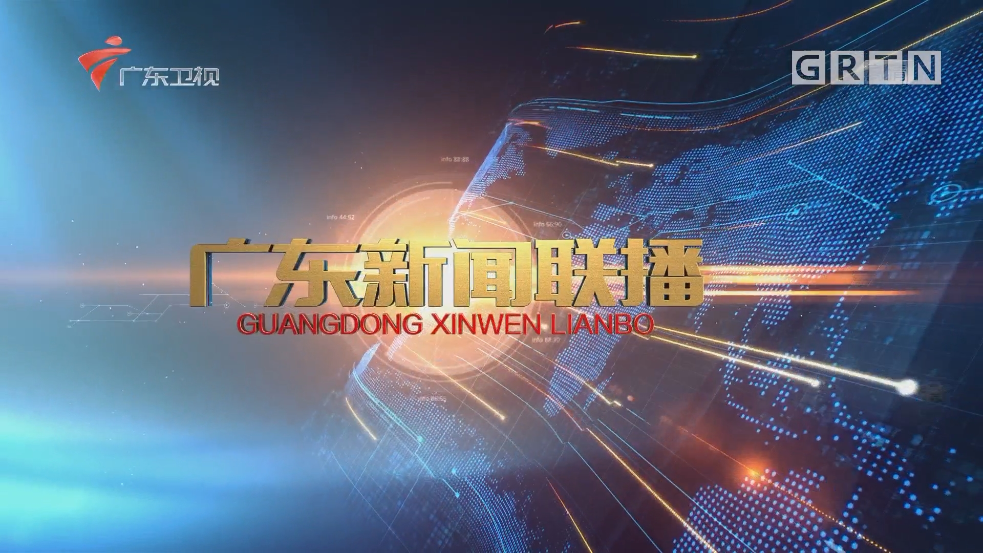 [HD][2018-03-09]广东新闻联播:十三届全国人大一次会议举行第二次全体会议