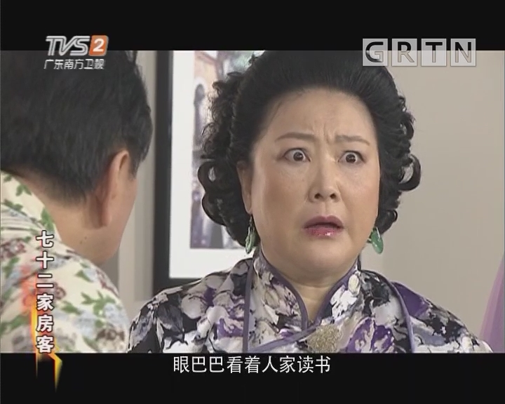 [2018-03-07]七十二家房客:初恋情怀总是诗(下)
