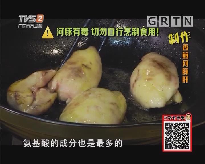 制作香煎河豚肝