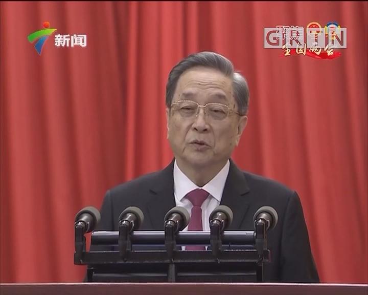 全国政协十三届一次会议在北京开幕
