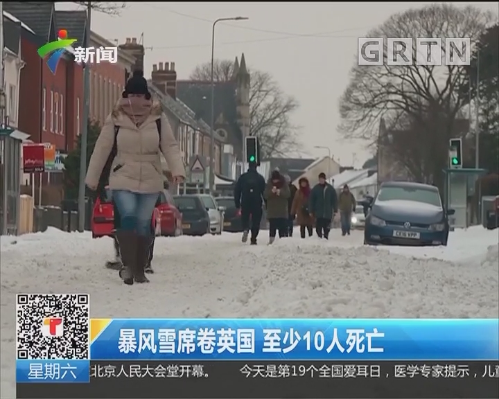 暴风雪席卷英国 至少10人死亡