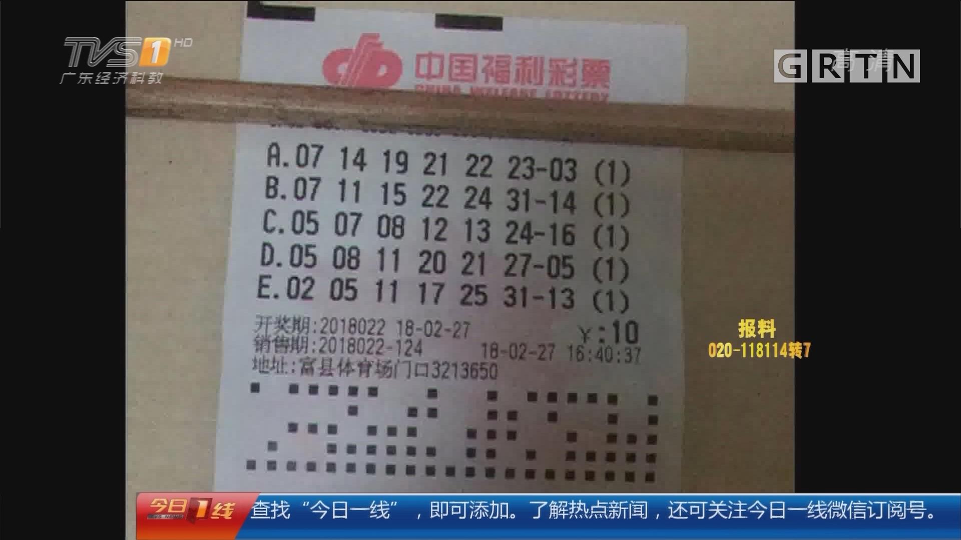 陕西:彩民买走错打彩票 中奖820万
