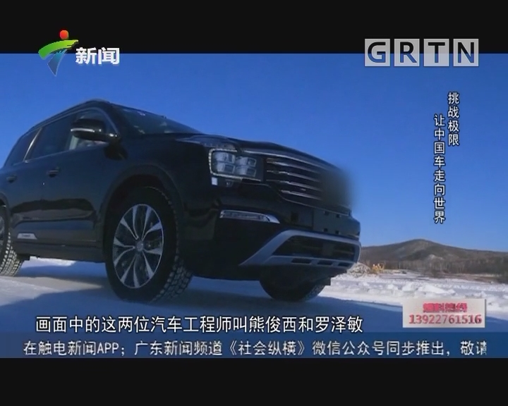 [2018-03-28]社会纵横:挑战极限 让中国车走向世界