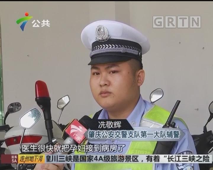 肇庆:孕妇临产 交警火速开启生命通道