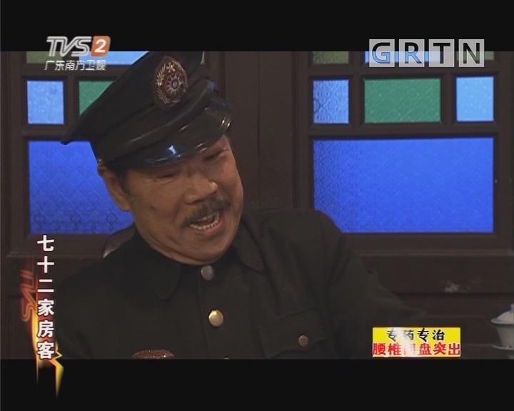 [2018-03-15]七十二家房客:保镖陷阱(下)