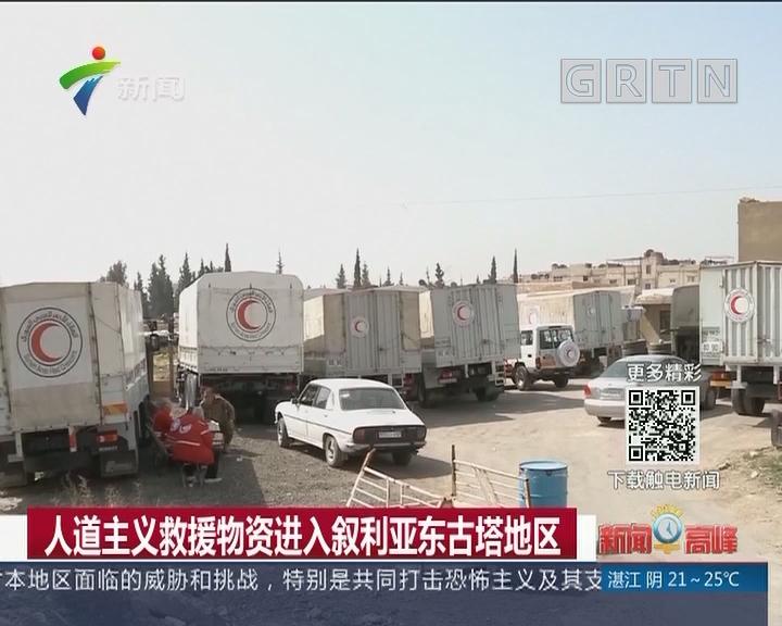 人道主义救援物资进入叙利亚东古塔地区