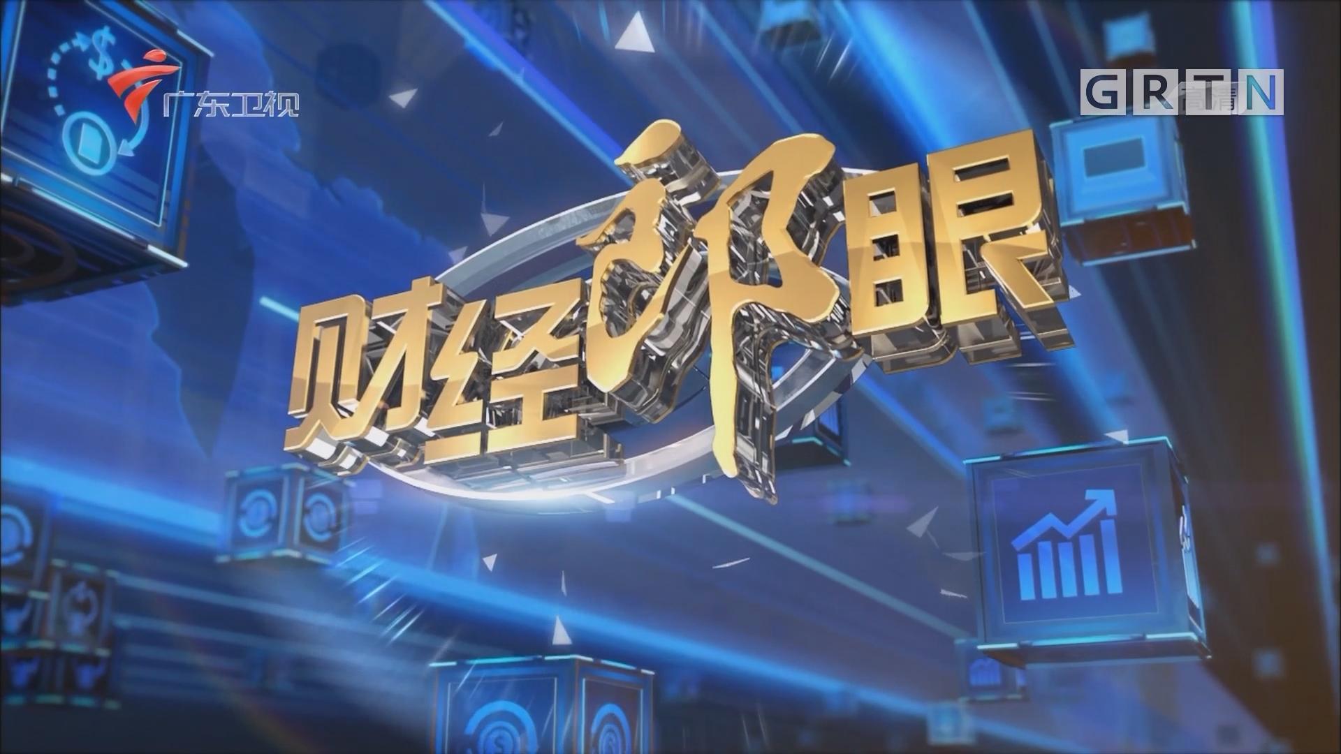 [HD][2018-03-26]财经郎眼:A股将迎独角兽回归潮?
