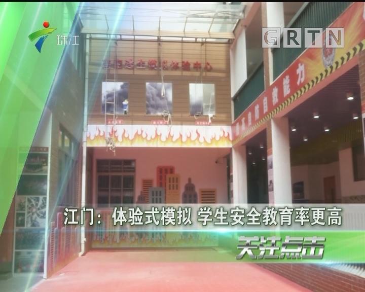江门:体验式模拟 学生安全教育率更高