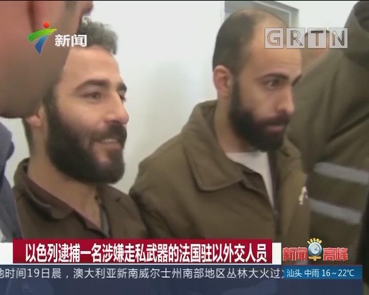 以色列逮捕一名涉嫌走私武器的法国驻以外交人员