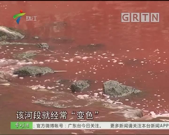花都:铜鼓坑河被染红 原来是油漆作怪
