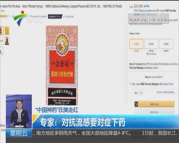 """""""中国神药""""在美走红 专家:对抗流感要对症下药"""