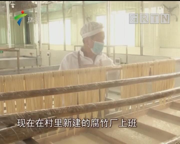 南雄灵潭村:腐竹之乡的蝶变