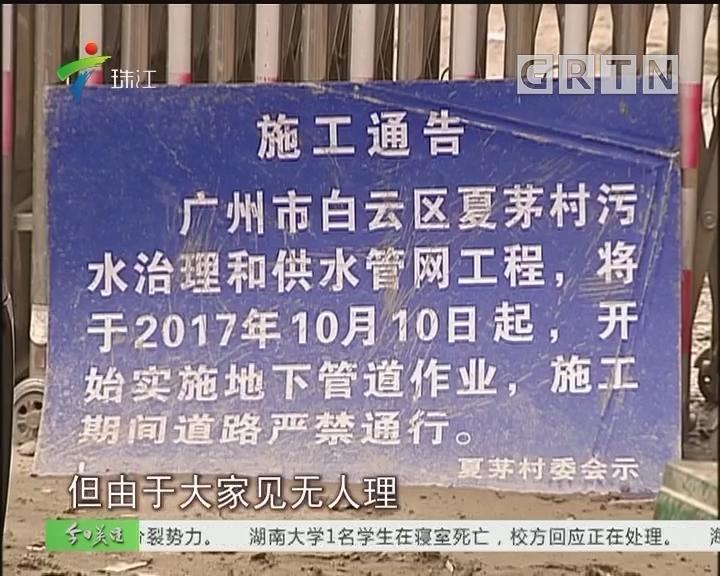 """广州:市政工程""""慢吞吞""""居民吸尘半年"""