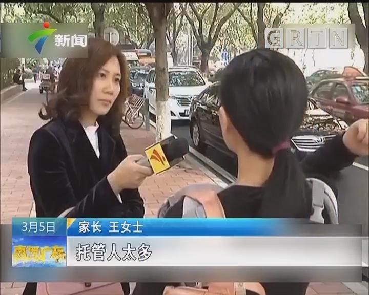 """广州:""""校外托管""""家长不放心 教育质量难保证"""