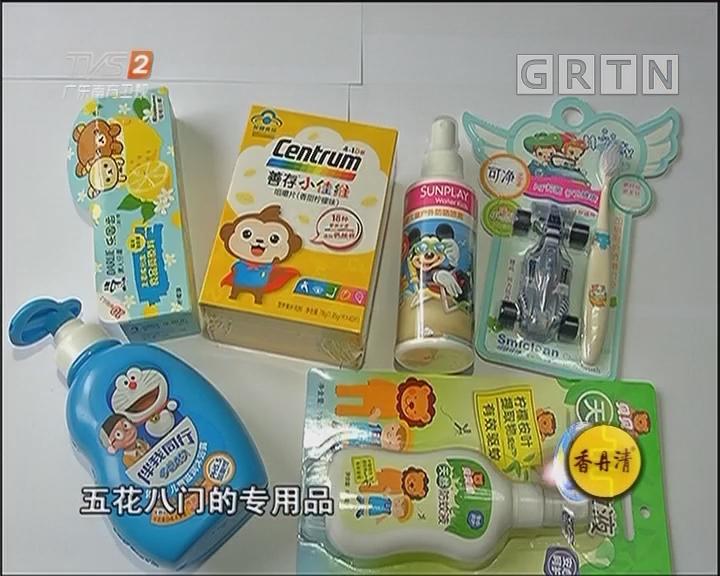 儿童专用品究竟是商家营销的手法还是?