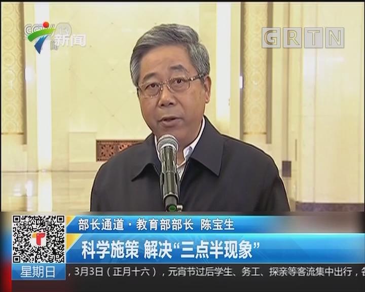 """部长通道·教育部部长 陈宝生:科学施策 解决""""三点半现象"""""""