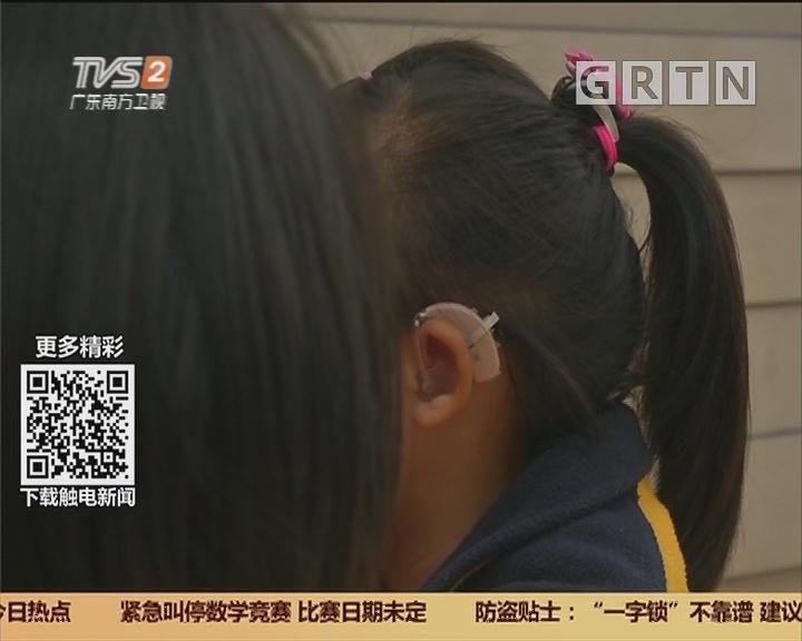 """第19次全国""""爱耳日"""":人工耳蜗将全面纳入医保 最高报销7万6千"""