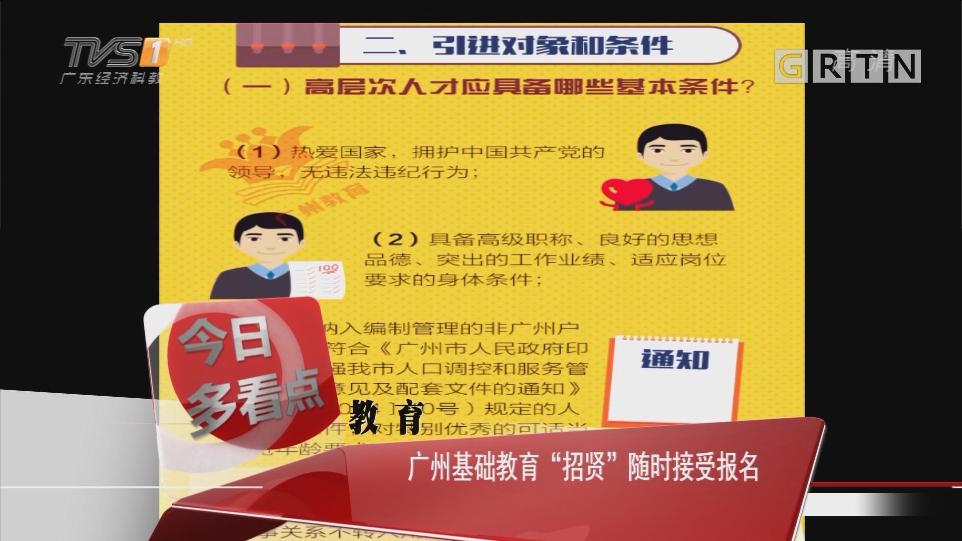 """教育:广州基础教育""""招贤""""随时接受报名"""